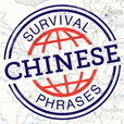 Chinese - SurvivalPhrases show