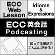 ECC 英会話 Podcasting 知ってる単語でこんなに話せる! show