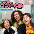 JUNKサタデー エレ片のコント太郎 show