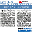 実践!Let's Read the Nikkei in English show