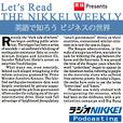 実践!Let's Read the Nikkei in English show