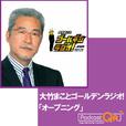 大竹まこと ゴールデンラジオ!「オープニング」 show