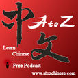 Learn Chinese with Audio Podcast show
