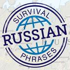 Russian - SurvivalPhrases show