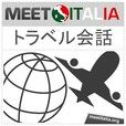 ミートイタリア » トラベル会話 show