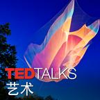 TEDTalks 艺术 show