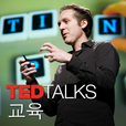TEDTalks 교육 show