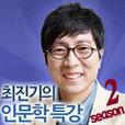 최진기의 뉴스위크 show