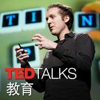 TEDTalks 教育 show