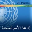 إذاعة الأمم المتحدة show