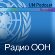 Радио ООН show