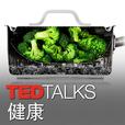 TEDTalks 健康 show