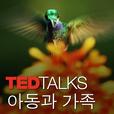 TEDTalks 아동과 가족 show