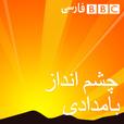 Radio Select (Persian) show