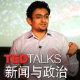 TEDTalks 新闻与政治 show