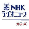 NHKラジオニュース show