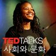 TEDTalks 사회와 문화 show