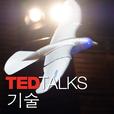 TEDTalks 기술 show