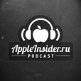 Еженедельный подкаст Appleinsider.ru show