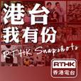 香港電台:港台我有份 RTHK Snapshots show
