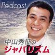 秋元才加のWeekly Japan!! show