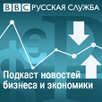 Business round-up from BBC Russian show