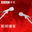 Podcast of the day (新闻播客) show