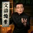 文涛拍案 Podcast show