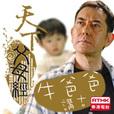 香港電台:天下父母經-牛爸爸講古 show
