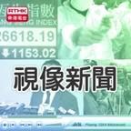 香港電台:視像新聞 show
