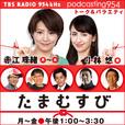 TBS RADIO たまむすび show