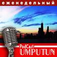 UWP - Eженедельный подкаст от Umputun show