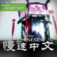 慢速中文 Slow Chinese show