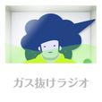 ガス抜けラジオ show