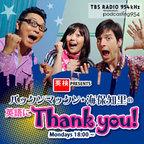 英検Presents パックンマックン・海保知里の英語にThank you! show