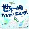 世界一周たびたびニュース【旅アルバム】 show