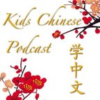 Learn Chinese with Kids Chinese Podcast show