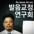 발음교정연구회 show