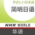 简明日语 - NHK WORLD日本国际广播电台 show