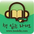 책 읽는 라디오 show