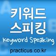 영어 중상급자를 위한 방송  - Key Word Speaking Practicasts show