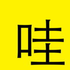 新闻酸菜馆 show