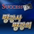 명강사 명강의 - 지톡스 show