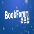 북포럼 (Bookforum) show