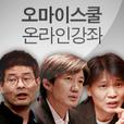 오마이스쿨 온라인강좌 show