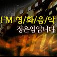 정은임의 영화음악 팟캐스트 show