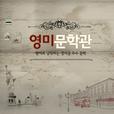영미 문학관 show