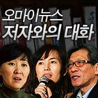 오마이TV 저자와의 대화 show