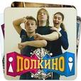 Полкино show