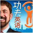 龙飞虎讲功夫英语 show
